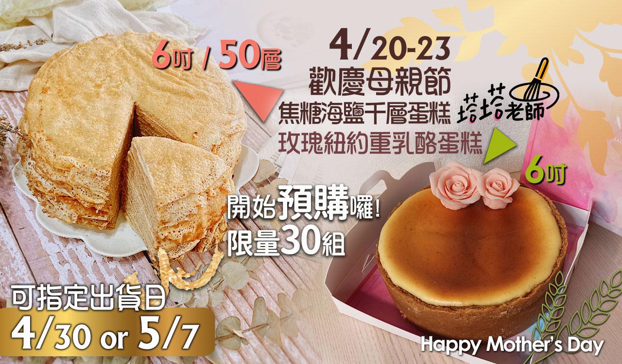 4/20-23母親節蛋糕預購-1
