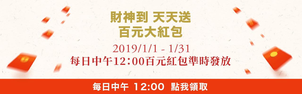 2019豬事大吉  01/24百元紅包天天送!