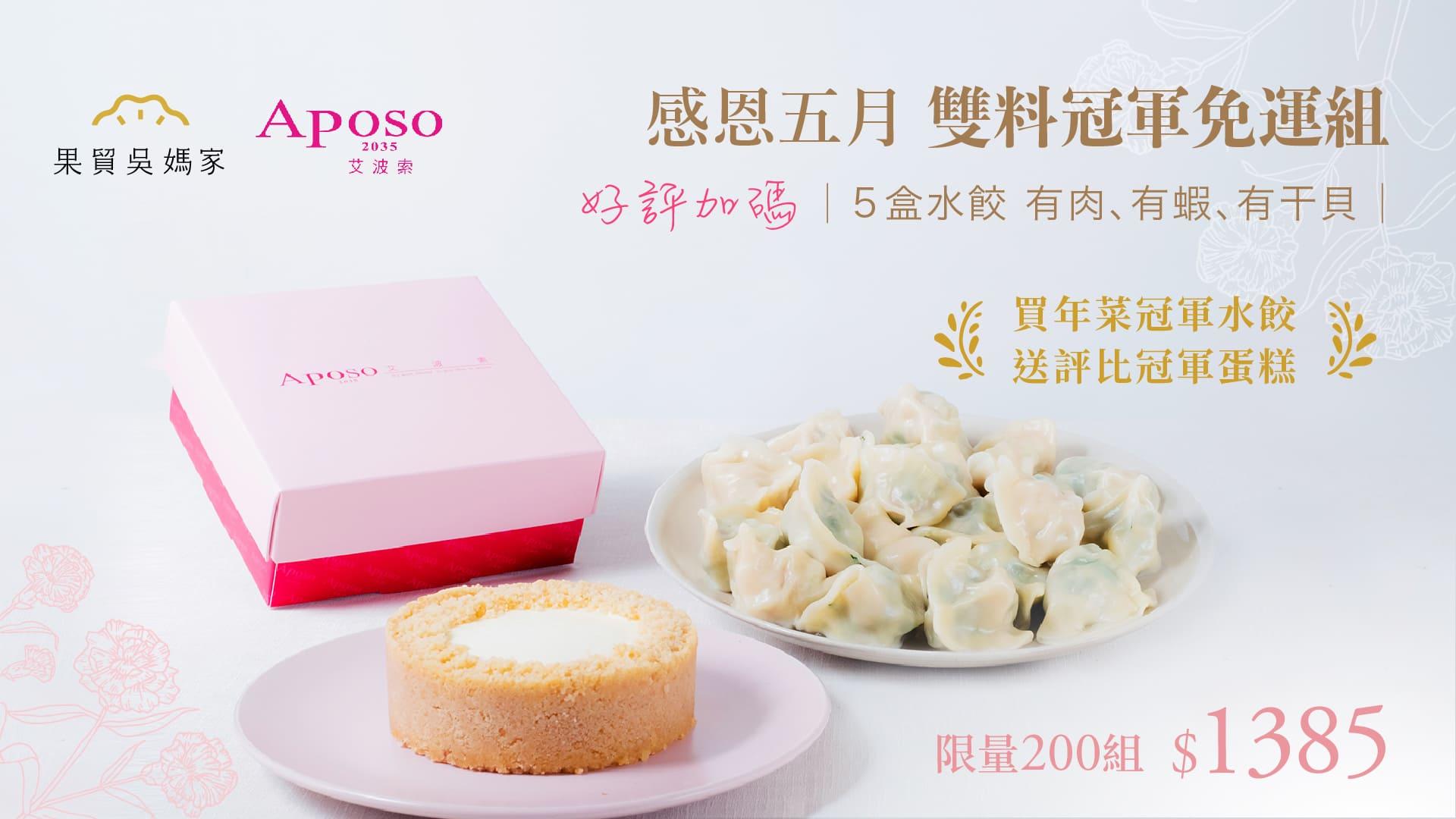母親節限定-海陸寵愛組,送APOSO蛋糕