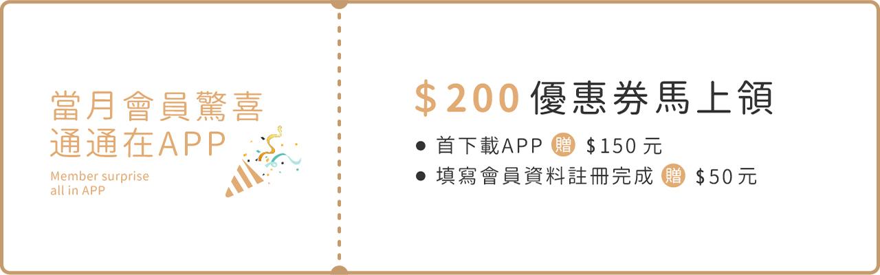 10月-會員導150元優惠券