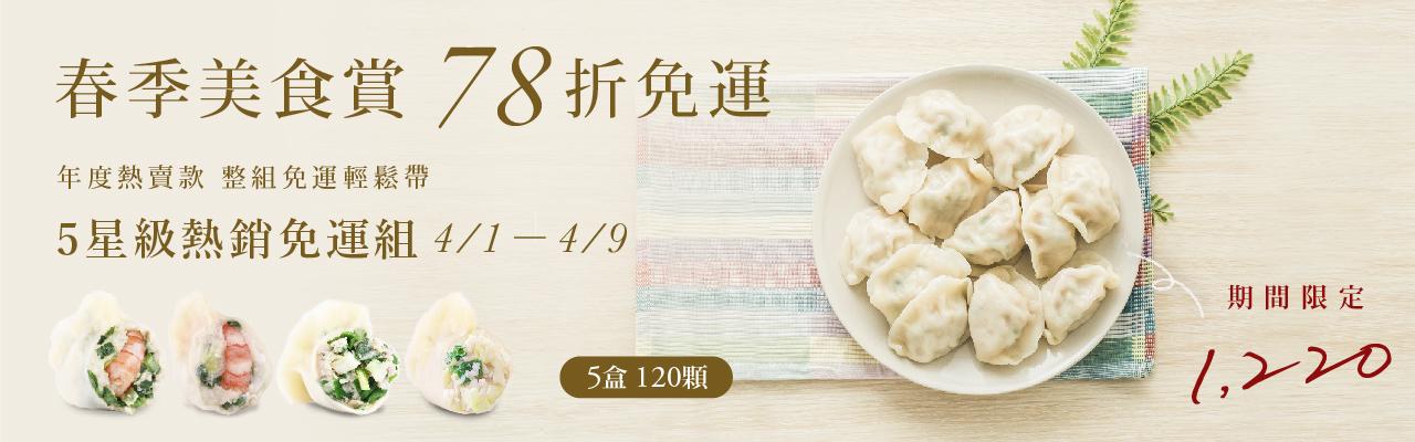 春季美食賞 五星級熱銷免運組