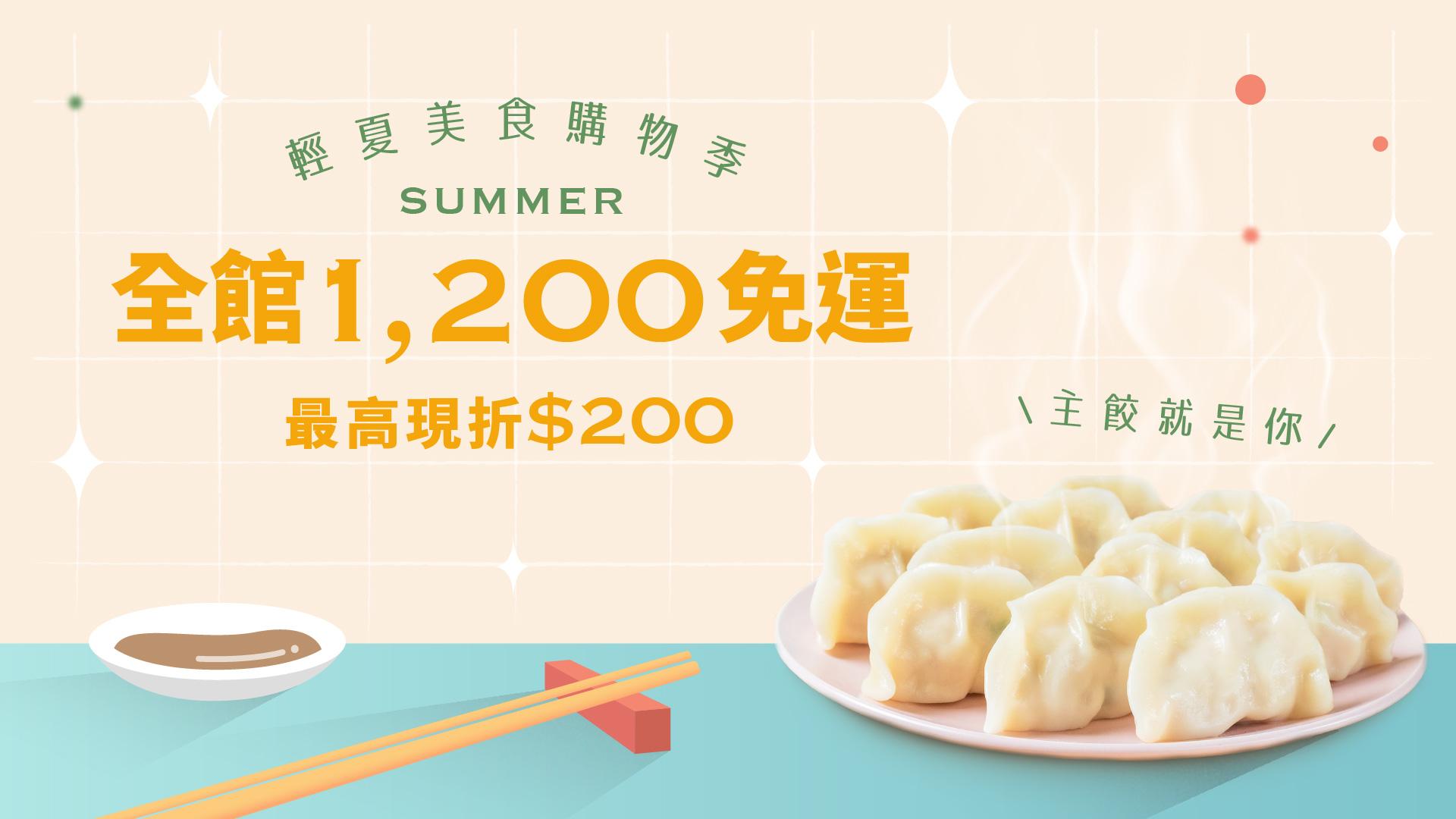 6~7月-1200免運、1500折150活動