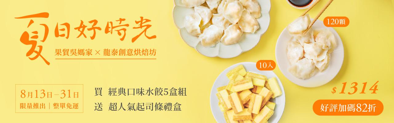 果貿X龍泰 夏日好食光1314甜蜜凍心組