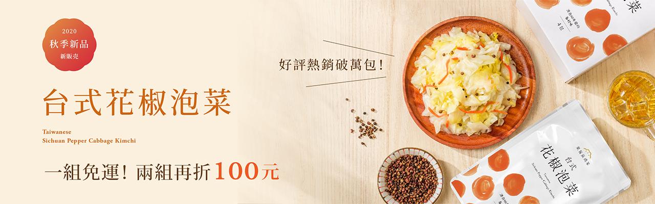 台式花椒泡菜