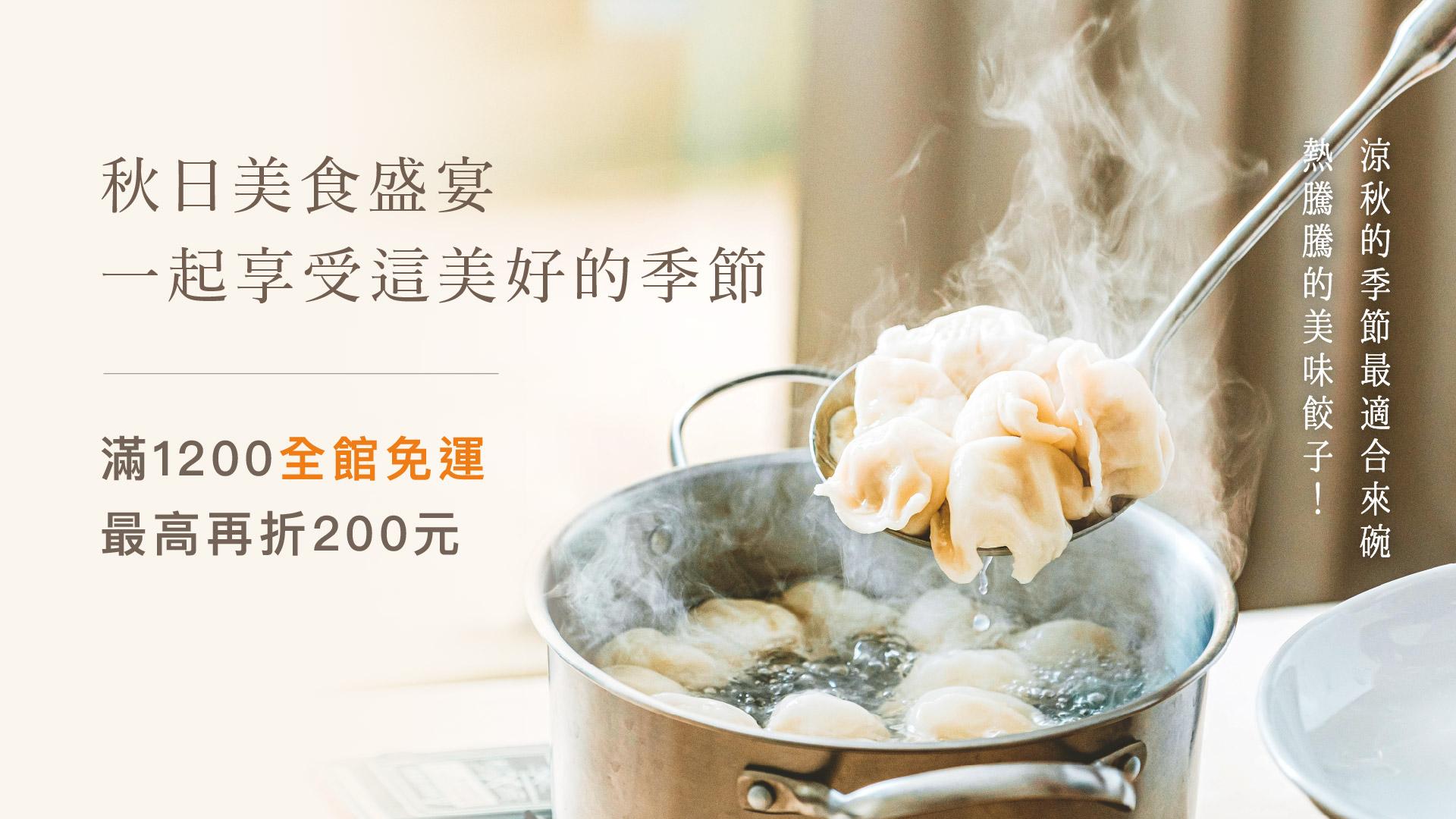 10月秋日美食盛宴-全館1200免運、1300折100活動