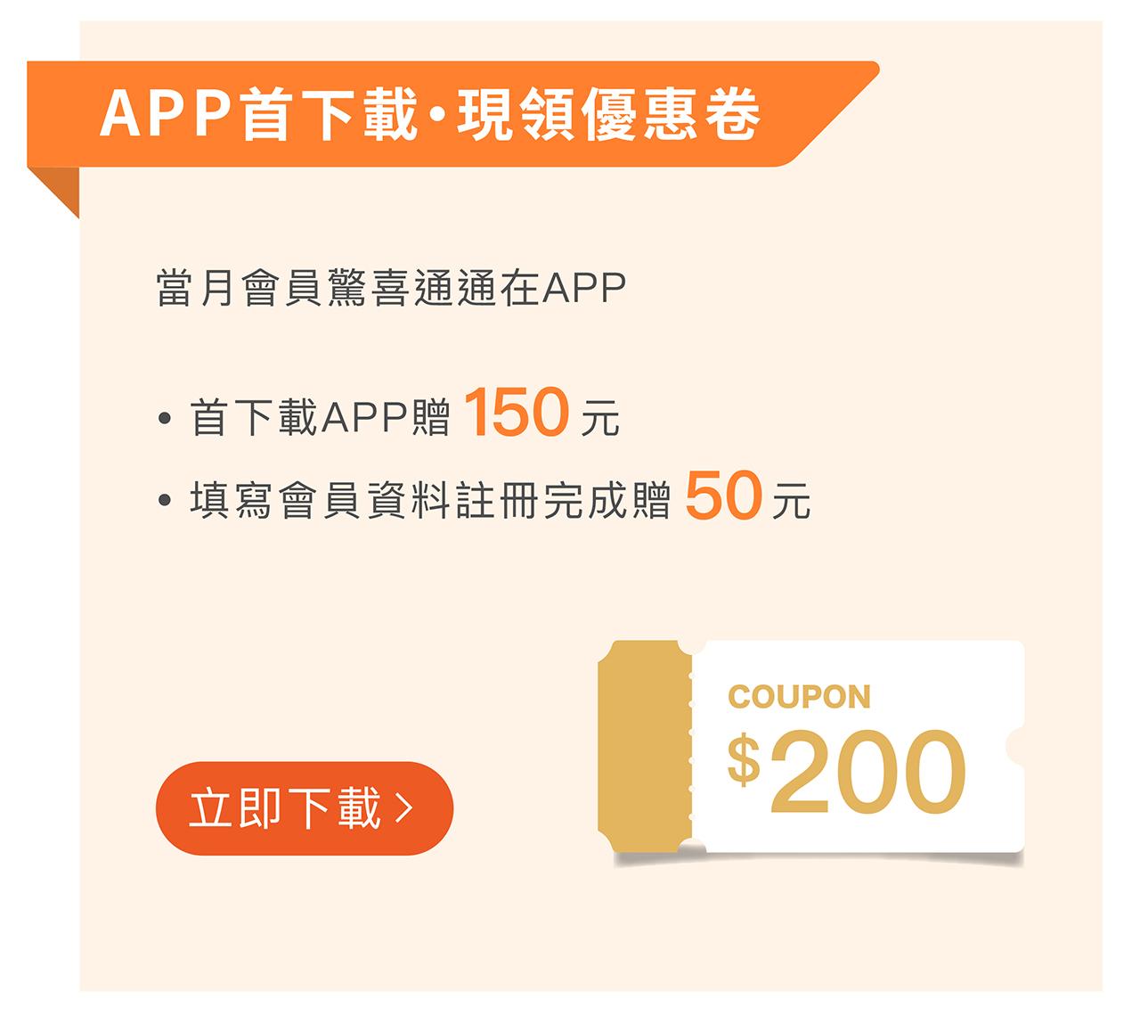 12月-會員導app150元優惠券