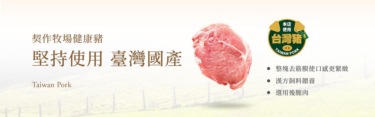 豬肉產地公告-1