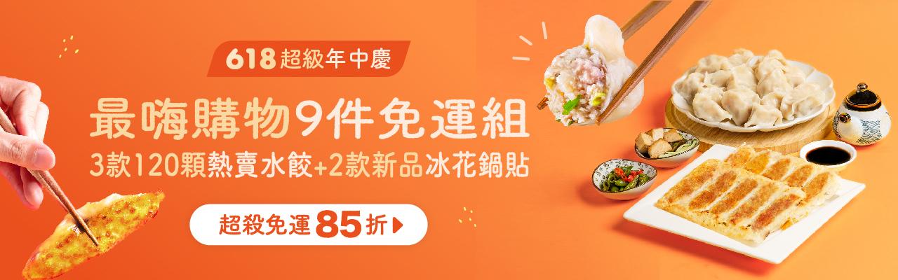 618年中慶 最嗨購物水餃鍋貼9件組