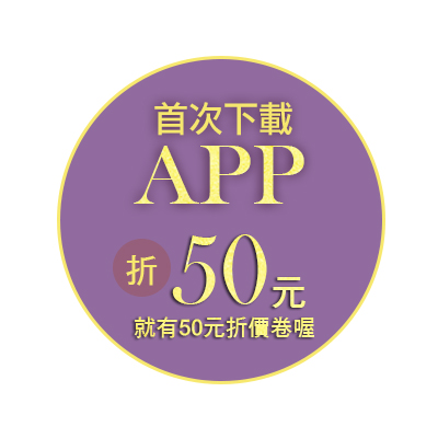 APP首次下載+VIP會員開卡+生日禮-1