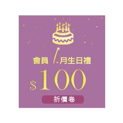 APP首次下載+VIP會員開卡+生日禮-3