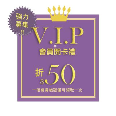 APP首次下載+VIP會員開卡+生日禮-2