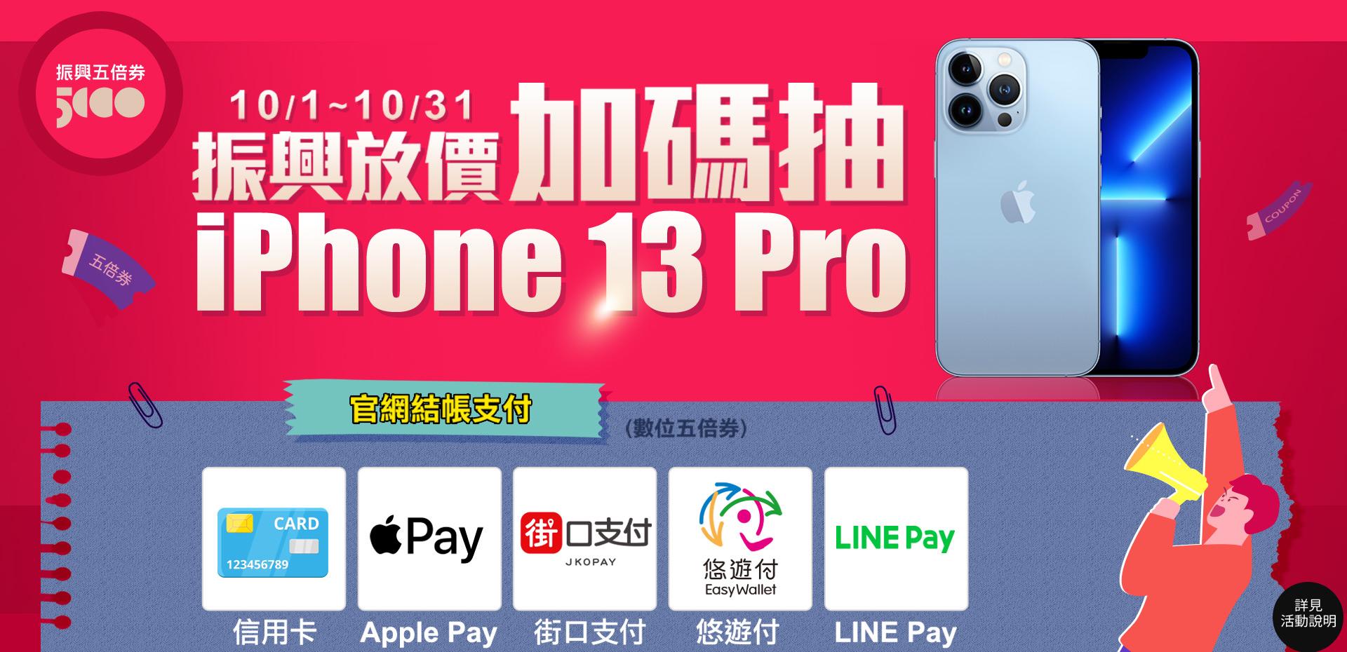 加碼抽iphone13 pro
