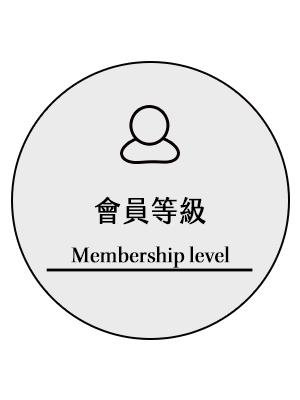 圓標3-會員等級