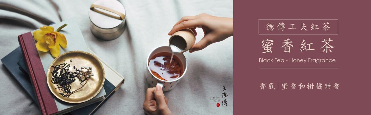 蜜香紅茶-1