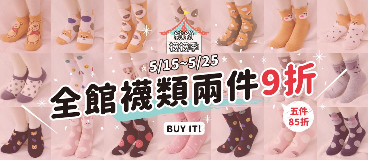 繽紛襪襪季,全品項襪類兩件9折