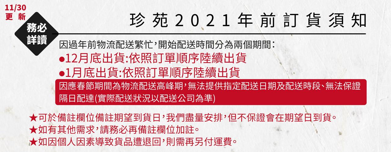 2021新年公告-1