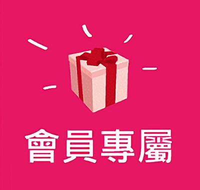 購買流程+會員專屬+水耕萵苣-2