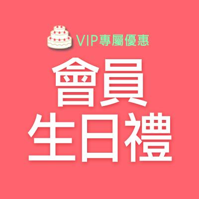 3格優惠(全館免運、首下載、生日禮)-3
