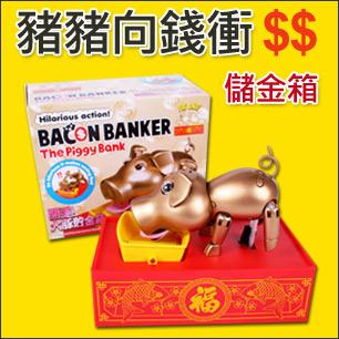 豬豬儲金箱