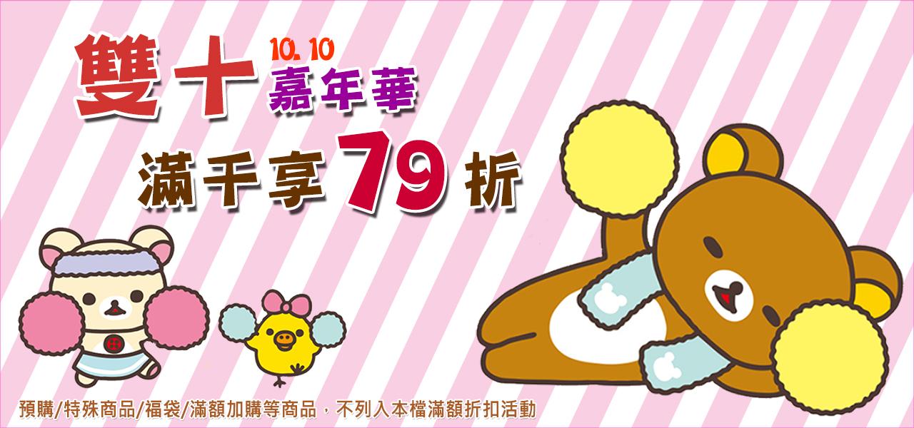 『🎉歡慶雙十嘉年華🌝』💝滿千享79折