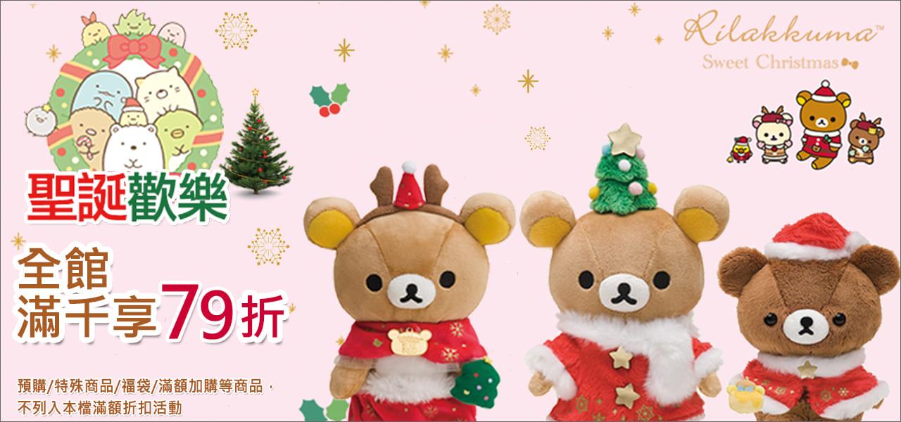 2019聖誕歡樂💝滿千享79折💝