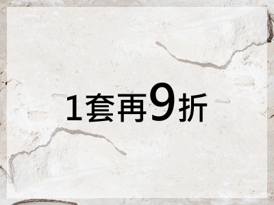 折扣券-1