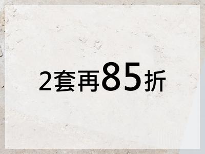折扣券-2