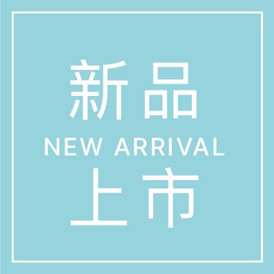台灣製內衣 新品上市