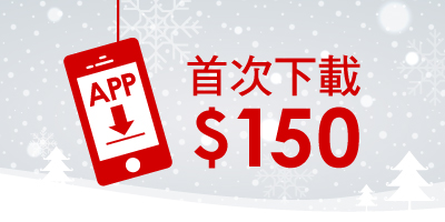APP首下載150 聖誕節氛圍