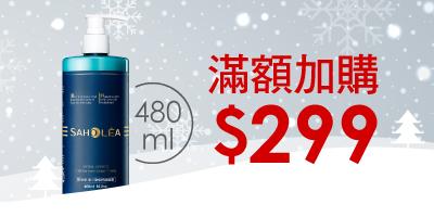 加價購_淨平衡護髮素 聖誕節氛圍